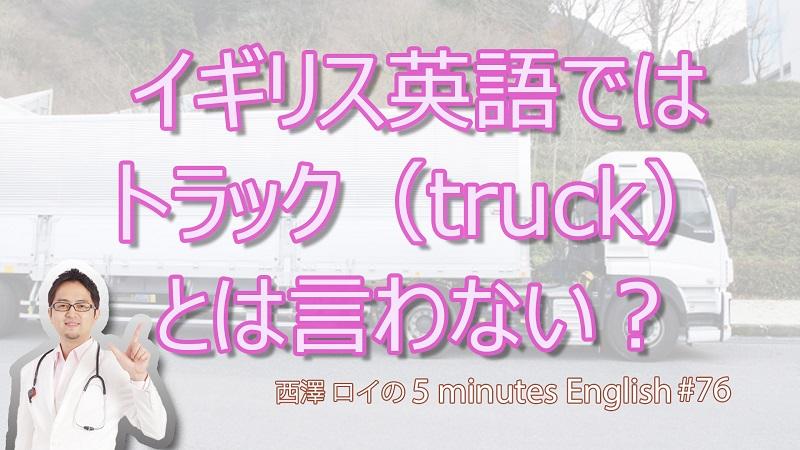 イギリスではトラックをtruckと呼ばない【#76 5Minutes English】