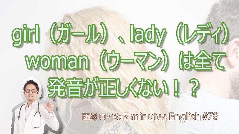 「ガール」「ウーマン」「レディ」は発音が全て正しくない【#78 5Minutes English】