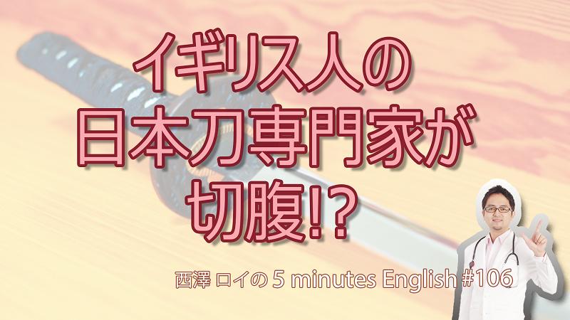 「日本文化」に関する英単語をご紹介【#106 5Minutes English】