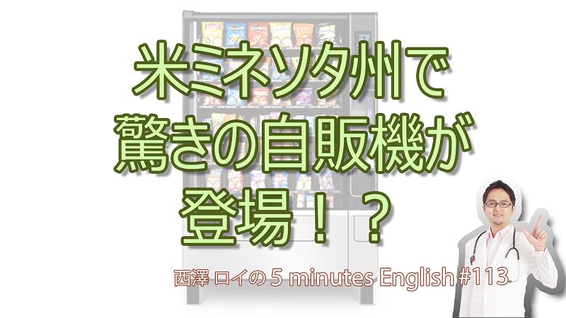 「自動販売機」を英語できちんと言えますか?【#113 5Minutes English】