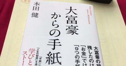 本田健『大富豪からの手紙』になぜか感激した自分がいた理由