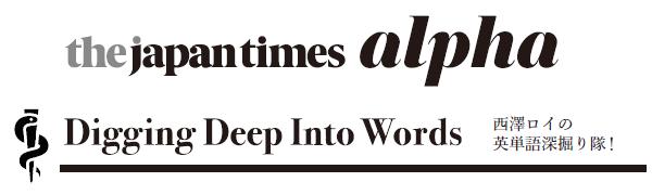 英字新聞での新連載が7月よりスタート(試し読みできます)