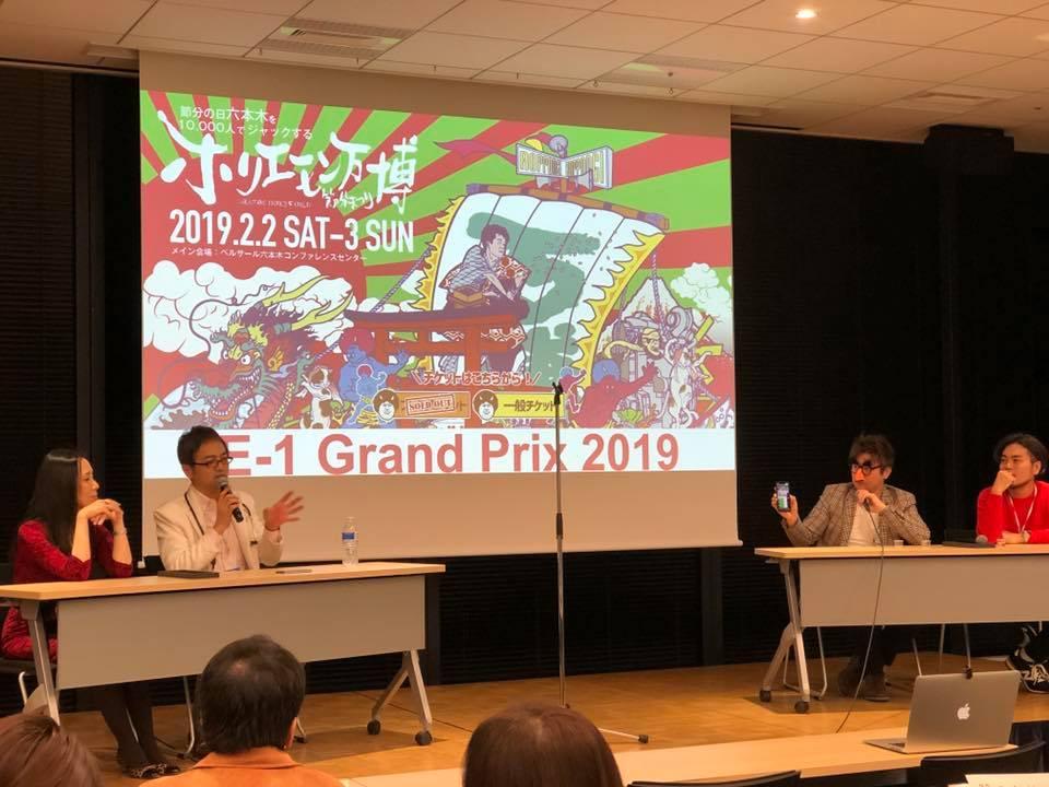 ホリエモン万博2019「E-1グランプリ」にて登壇とそこでのQ&A
