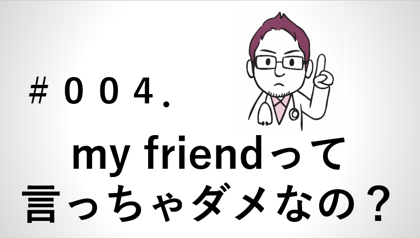 my friendは間違った英語なのか!?