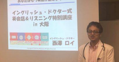 大阪で英会話とリスニングの英語病を解消する講座を開催しました