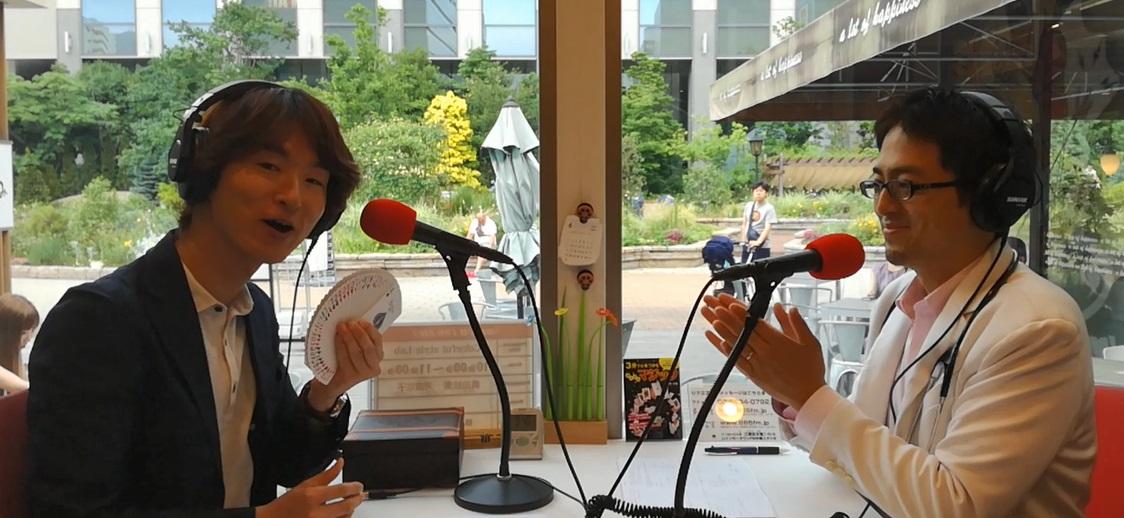 マジシャン欧州チャンピオン日向大祐さんのインタビュー(ラジオ「西澤ロイの頑張らない英語」)