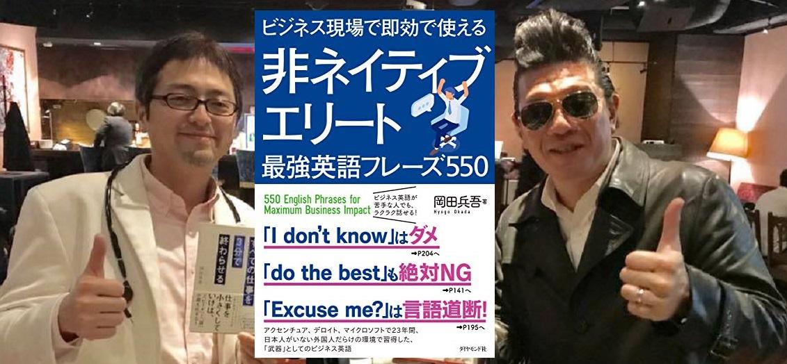 グローバル環境で英語を使うビジネスマン必読の書『非ネイティブエリート最強英語フレーズ550』