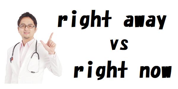 right awayの意味は「直ちに」。right nowとの違い