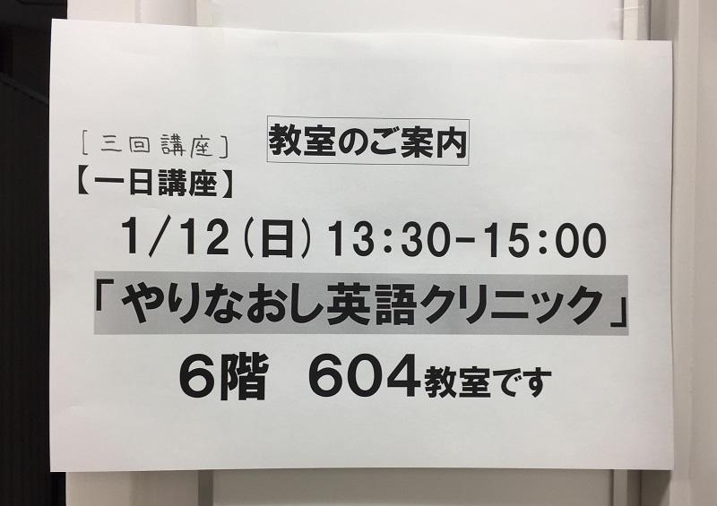 リアル英作文チャレンジ@NHKカルチャー柏