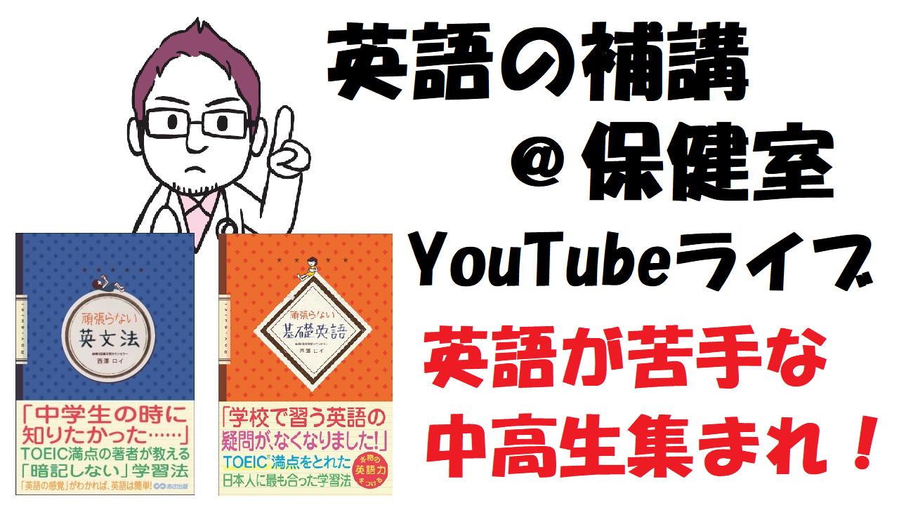 中高生の英語への苦手意識を解消するYouTubeライブをやります(コロナウィルスで休校中に)