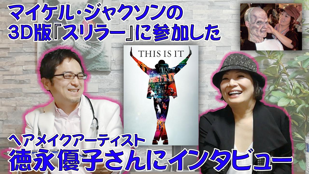 ハリウッドで活躍する超スゴイ日本人!徳永優子さんにインタビューしました
