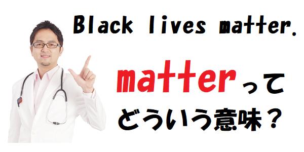 動詞matterはなぜ「重要である」という意味になる?(Black lives matter.とは)