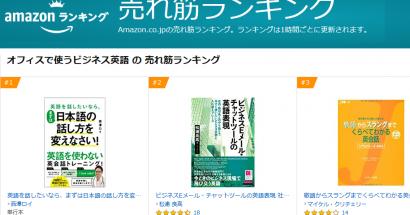 来月出る新刊が「Amazon売れ筋ランキング」に入ってビックリした件
