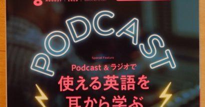 雑誌「English Journal」8月号に私のラジオ番組が掲載されました!