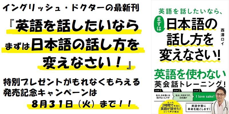 英語を話したいなら、まずは日本語の話し方を変えなさい!ってどゆこと?