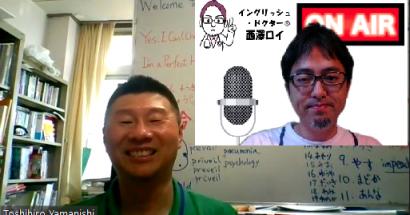 「スキ度UPイングリッシュ」に山西敏博先生(長野大学)に出ていただきました