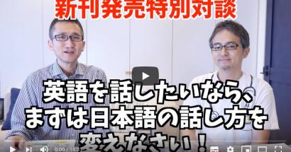 新刊発売記念に山口拓朗さん(文章の専門家)と特別対談しました