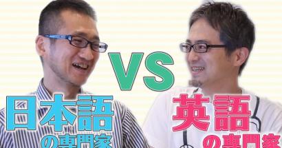 英語がうまくなる日本語のコツ(文章の専門家、山口拓朗さんと対談しました)