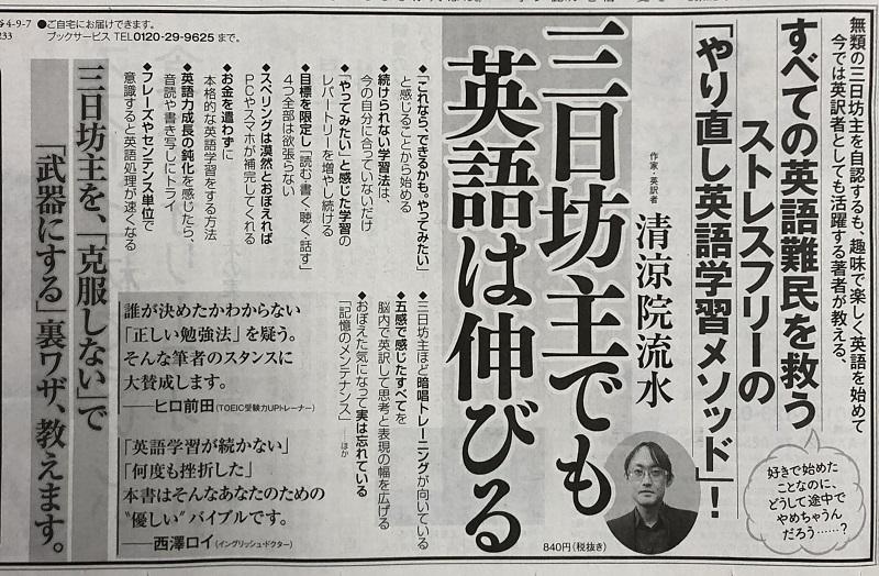 清涼院流水さん新刊の新聞広告に推薦文を書かせていただきました