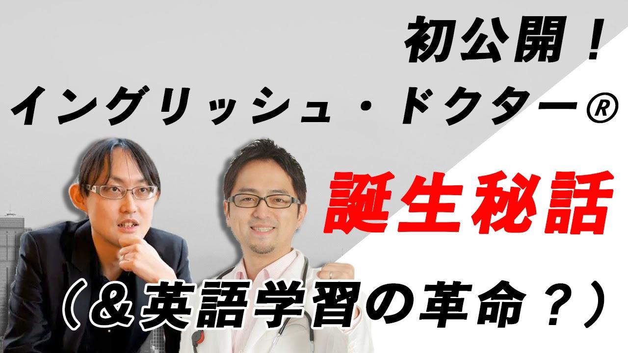 西澤ロイは英語学習界における革命児!?(イングリッシュ・ドクター誕生秘話)