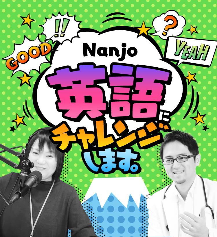 ラジオ新企画「Nanチャレ」がスタートしました!