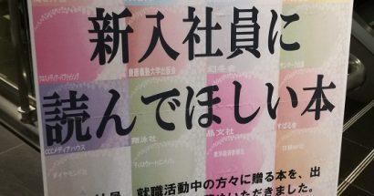 新宿ブックファーストの「新入社員に読んで欲しい本」に選ばれた光栄