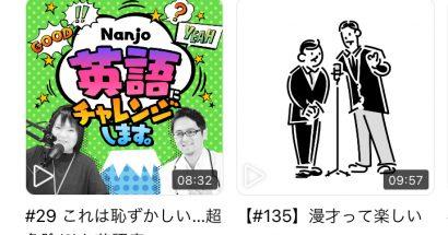 Nanチャレ第29話がstand.fmでおすすめの放送に選ばれました!