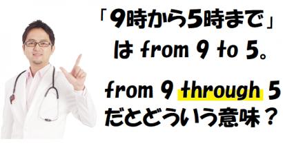 「9時~5時まで」は「from 9 to 5」それとも「from 9 through 5」?