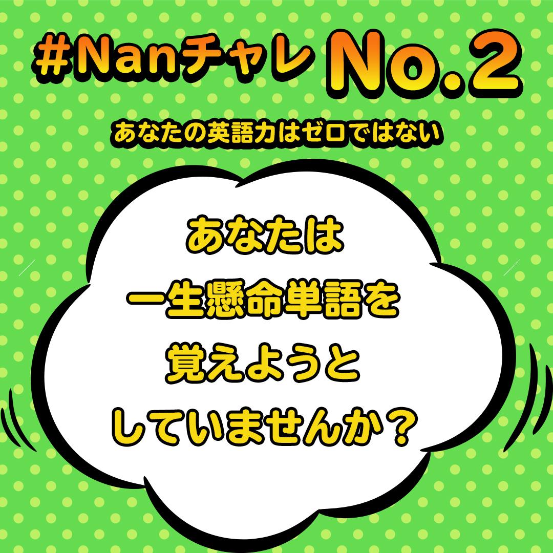 「英語力がない」のではなく「知識肥満症」(Nanチャレ#2)