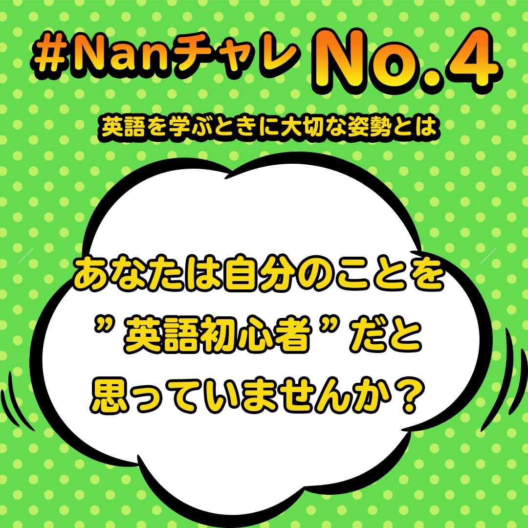 英語を学ぶときに大切な姿勢とは(Nanチャレ#4)