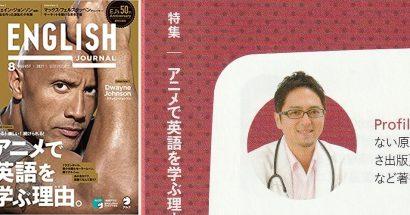 雑誌English Journal8月号掲載! オススメのアニメ映画